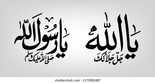 Arabic Islamic calligraphy of dua (wish) Ya Allah (translation:Oh God/ Oh Allah) Ya Rasool Allah (messenger to God) on abstract grey background.