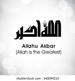 Arabic Islamic calligraphy of dua(wish) Allahu Akbar ( Allah is the greatest) on abstract grey background.