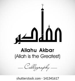 Arabic Islamic calligraphy of dua(wish) Allahu Akbar (Allah is the greatest) on abstract grey background.