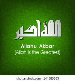 Arabic Islamic Calligraphy Of Duawish Allahu Akbar Allah Is The Greatest