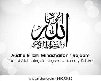 Arabic Islamic calligraphy of dua(wish) Audhu Billahi Minashaitanir Rajeem (fear of Allah brings intelligence, honesty and love) on abstract grey background. - Shutterstock ID 140093995
