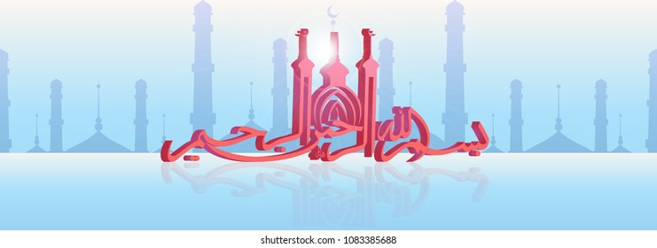Arabic Islamic calligraphy of dua(wish) Bismillahirrahmanirrahim (in the name of Allah, most gracious, most merciful) on moque silhouetted background.