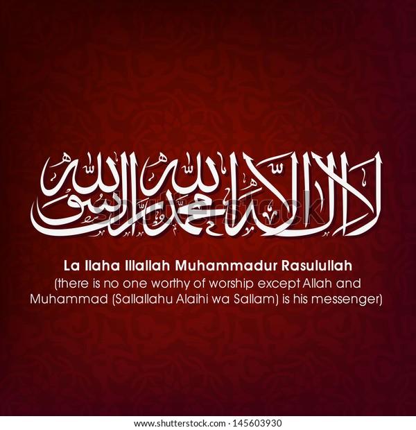Arabic Islamic Calligraphy Duawish La Illaha Stock Vector