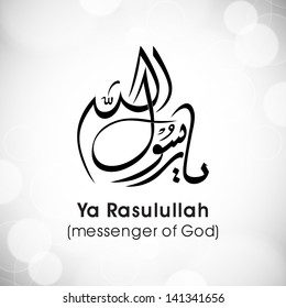 Arabic Islamic calligraphy of dua(wish) Ya Rasulullah (messenger to God) on abstract grey background.