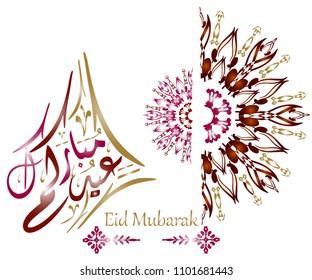 Arabic islamic calligraphy : Eid Mubarak