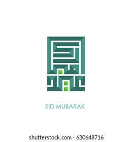 "Arabic Islamic Calligraphy ""Eid Mubarak"" greeting ..means ""have a blessed celebration"""