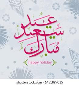 Arabic Islamic calligraphy - eid said mubarak. Translation - happy blessed holiday. Perfect for Ramadan karim, eid al adha, eid al fitr