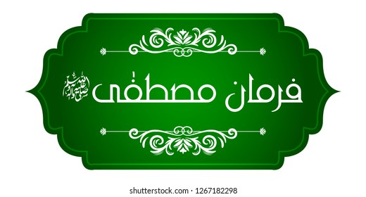 Arabic Islamic calligraphy of  Farman e  Mustafa (translation: Prophet said) on abstract grey background. - Vector