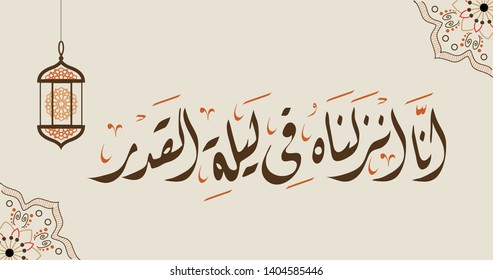 Arabic Islamic calligraphy - First Quran verse of Surat Al Qadr - Translation : Indeed We sent it down on the Night of Ordainment- Vector EPS