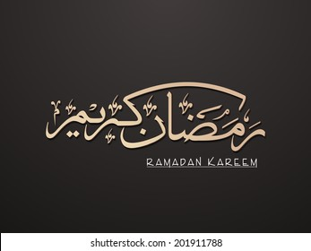 Ramadhanramazan month name thuluth arabic calligraphy stock vector