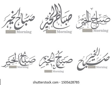 arabic and islamic calligraphy of good morning in traditional and modern islamic art can be used in many topic like ramadan and any other religion celebration. Translation- God morning