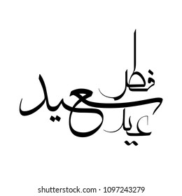 Arabic islamic calligraphy : Happy Eid Fitr