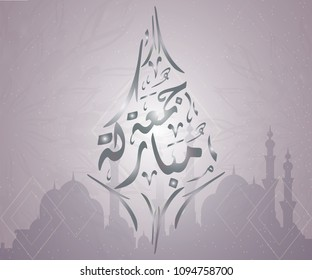 Arabic islamic calligraphy : Happy Friday