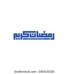 "Arabic islamic calligraphy icon logo ""Ramadan Kareem"" greeting"