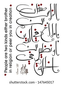 Arabic Islamic calligraphy of imam Ali, People are two kinds either brother in religion or peer you in creation, vector.