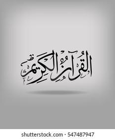 Arabic and islamic calligraphy of koran karim or quran karim ,Islamic  the Arabic script