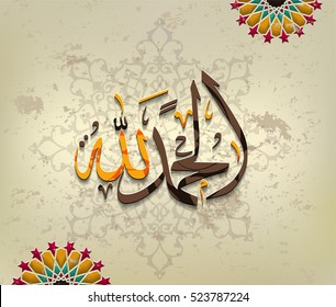 Alhamdulillah images stock photos vectors shutterstock arabic and islamic calligraphy and makhtota of alhamdulillah in traditional and modern islamic art can altavistaventures Images