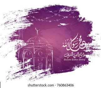 Arabic and islamic calligraphy and makhtota of Birthday of the prophet Muhammad (peace be upon him) in traditional and modern islamic art. - Translation : '' birthday of Muhammed the prophet ''