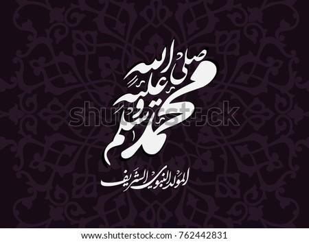 Arabic and islamic calligraphy