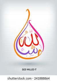 Arabic Islamic calligraphy of Masha'Allah ( 'Whatever Allah (God) wills')