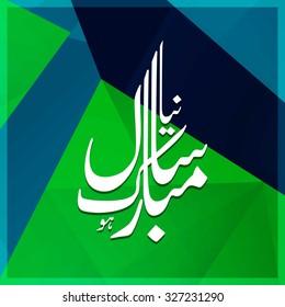 Arabic Islamic calligraphy of Naya Saal Mubarak Ho. Urdu calligraphy Happy New Year on abstract background. - Shutterstock ID 327231290