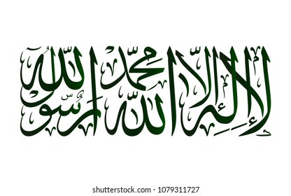 la ilaha illallah muhammadur rasulullah images stock photos vectors shutterstock https www shutterstock com image vector arabic islamic calligraphy no god except 1079311727