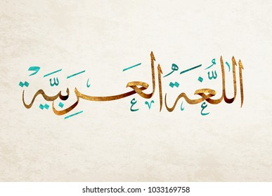 arabic islamic calligraphy on grungy background ,translation: Arabic Language
