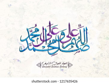 """Arabic and islamic calligraphy of the prophet Muhammad (peace be upon him) traditional and modern islamic art can be used for many topics like Mawlid, El-Nabawi . Translation : """"the prophet Muhammad'' - Shutterstock ID 1217635426"""