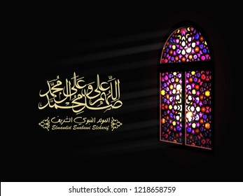 """Arabic and islamic calligraphy of the prophet Muhammad (peace be upon him) traditional and modern islamic art can be used for many topics like Mawlid, El-Nabawi . Translation : """"the prophet Muhammad''"""