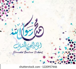 "Arabic and islamic calligraphy of the prophet Muhammad (peace be upon him) traditional and modern islamic art can be used for many topics like Mawlid, El-Nabawi . Translation : ""the prophet Muhammad''"