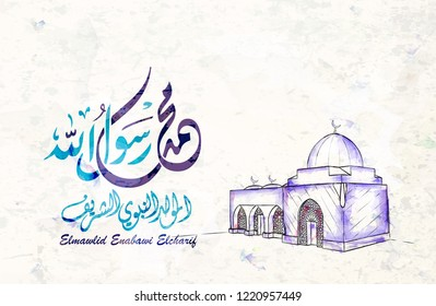 """Arabic and islamic calligraphy of the prophet Muhammad (peace be upon him) traditional and modern islamic art can be used for many topics like Mawlid, El-Nabawi . Translation : """"the prophet Muhammad'' - Shutterstock ID 1220957449"""
