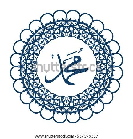 Arabic Islamic Calligraphy Prophet Muhammad Translation Stock Vector