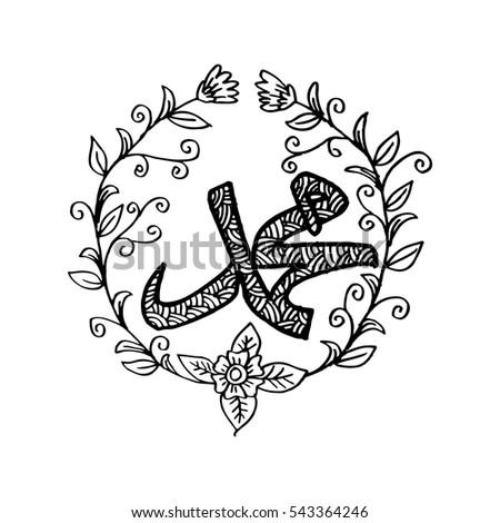 Arabic Islamic Calligraphy Prophet Muhammad Peace Stock Vector