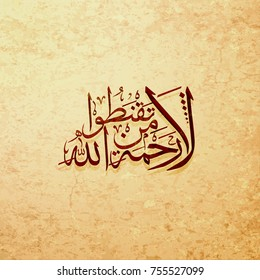 arabic and islamic calligraphy of The Quran traditional  islamic art can be used in many topic like ramadan or any other religion celebration. Translation-do not feel despondent of the mercy  of Allah