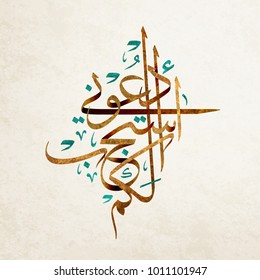 Arabic Islamic calligraphy from the Quran translation = Call upon Me; I will respond to you