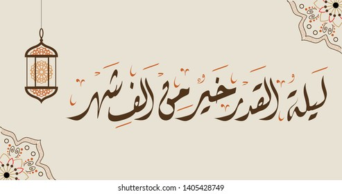 Qadr Images Stock Photos Vectors Shutterstock