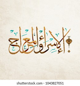 Arabic Islamic calligraphy ,spells: Israa and meraaj or Isra and Mi'raj ,translation : the night journey of the prophet