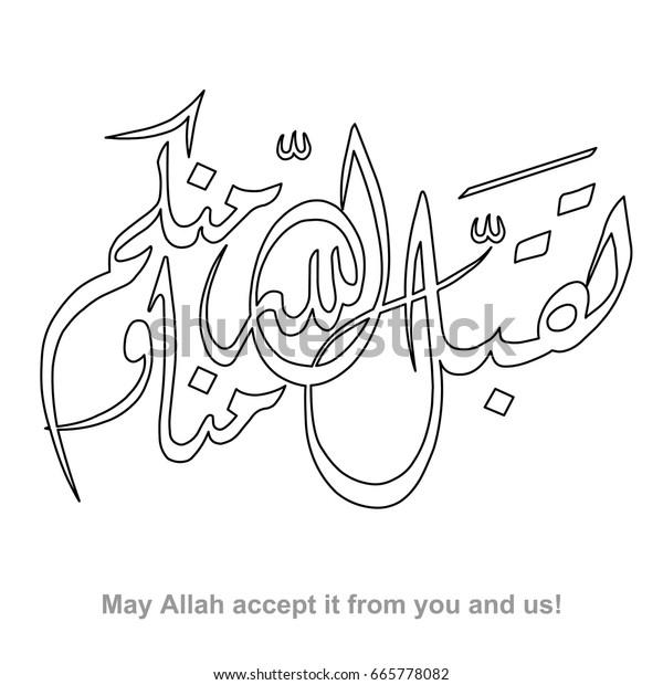 Arabic Islamic Calligraphy Taqabbalallahu Minna Wa Stock Vector