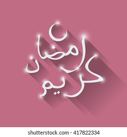 Arabic Islamic calligraphy of text the Blessed Month of Ramadan. Design for islamic occasions like ramadan holy month and eid ul fitr.