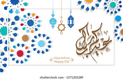 Arabic Islamic calligraphy of text eid mubarak translate (Blessed eid), you can use it for islamic occasions like Eid Ul Fitr 2