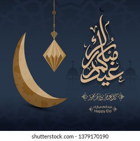 Arabic Islamic calligraphy of text eid mubarak translate (Blessed eid), you can use it for islamic occasions like Eid Ul Fitr and Eid Ul Adha - Vector
