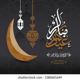 Arabic Islamic calligraphy of text eid mubarak translate (Blessed eid), you can use it for islamic occasions like Eid Ul Fitr and Eid Ul Adha - Vector 1