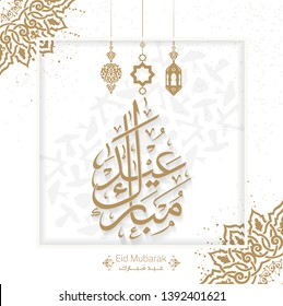 Arabic Islamic calligraphy of text eid mubarak translate (Blessed eid), you can use it for islamic occasions like Eid Ul Fitr and Eid Ul Adha - Vector 5