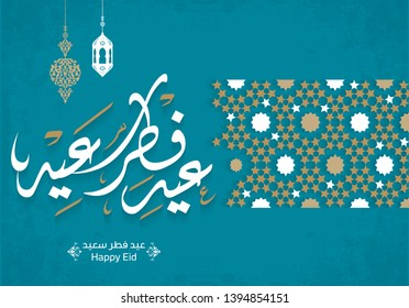 Arabic Islamic calligraphy of text eid fitr said translate (Happy eid), you can use it for islamic occasions like Eid Ul Fitr