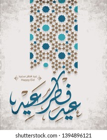 Arabic Islamic calligraphy of text eid fitr said translate (Happy eid), you can use it for islamic occasions like Eid Ul Fitr 3