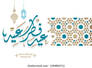 Arabic Islamic calligraphy of text eid fitr said translate (Happy eid), you can use it for islamic occasions like Eid Ul Fitr 4