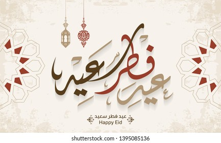 Arabic Islamic calligraphy of text eid fitr said translate (Happy eid), you can use it for islamic occasions like Eid Ul Fitr 9