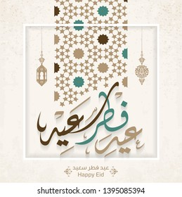 Arabic Islamic calligraphy of text eid fitr said translate (Happy eid), you can use it for islamic occasions like Eid Ul Fitr 7