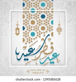 Arabic Islamic calligraphy of text eid fitr said translate (Happy eid), you can use it for islamic occasions like Eid Ul Fitr 6