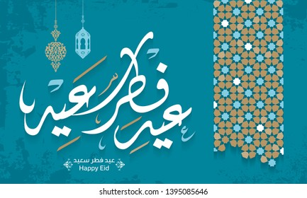 Arabic Islamic calligraphy of text eid fitr said translate (Happy eid), you can use it for islamic occasions like Eid Ul Fitr 5